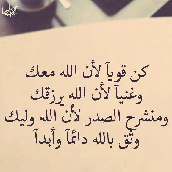 Pin By Jouria Warda On مقتطفات اسلاميه Arabic Calligraphy Calligraphy