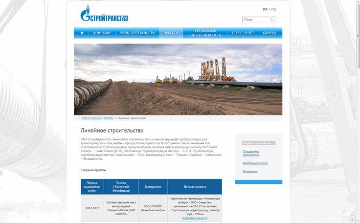 Раздел с описанием проектов корпоративного сайта компании «Сройтрансгаз». http://stg.ru/ru/projects/linejnoe-stroitelstvo.html