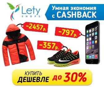 Получай КэшБэк  до 30% с каждой покупки в интернет-магазинах и выводи деньги как удобно!