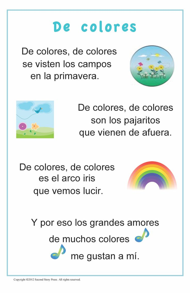 "• Build vocabulary and cultural awareness this traditional Spanish song. • Display the laminated 11"" x 17"" poster in your classroom, or download a digital copy to print and share with students. • You"