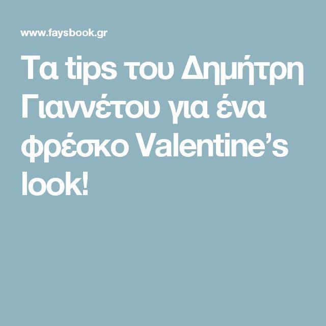 Τα tips του Δημήτρη Γιαννέτου για ένα φρέσκο Valentine's look!