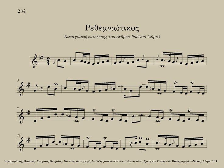 Rethemniotikos (Crete, Greece) - Andreas Rodinos (lyra) Excerpt from: Lamprogiannis Pefanis - Stefanos Fevgalas, Musical Transcriptions I - 184 instrumental tunes from the Aegean and Ionian Seas, Crete and Cyprus, ed. Papagrigoriou-Nakas, Athens 2014