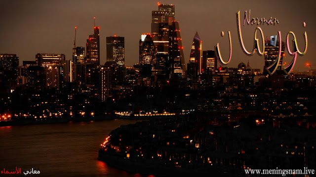 معنى اسم نورمان وصفات حامل هذا الاسم Norman New York Skyline Seattle Skyline Skyline