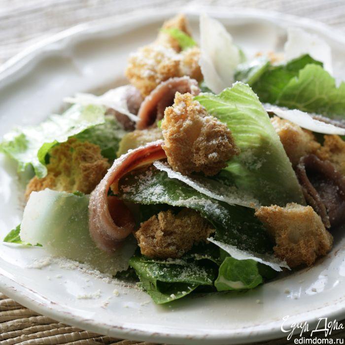 Салат «Цезарь» - видеорецепт   Кулинарные рецепты от «Едим дома!»