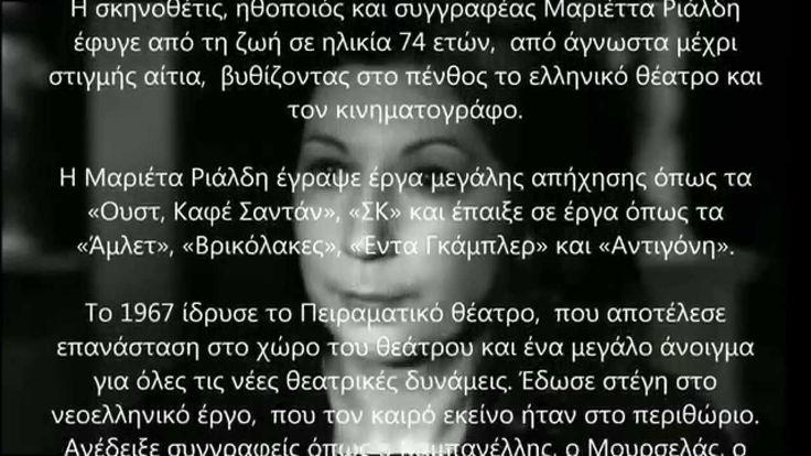 ΣΩΠΑ ΜΗ ΜΙΛΑΣ - ΜΑΡΙΕΤΤΑ ΡΙΑΛΔΗ(ΑΖΙΖ ΝΕΣΙΡ)