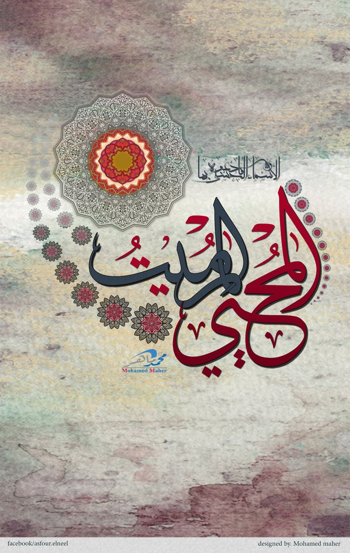 Al-Muhyi,  Al-Mumit ~ The Giver of All, The Creator of Death