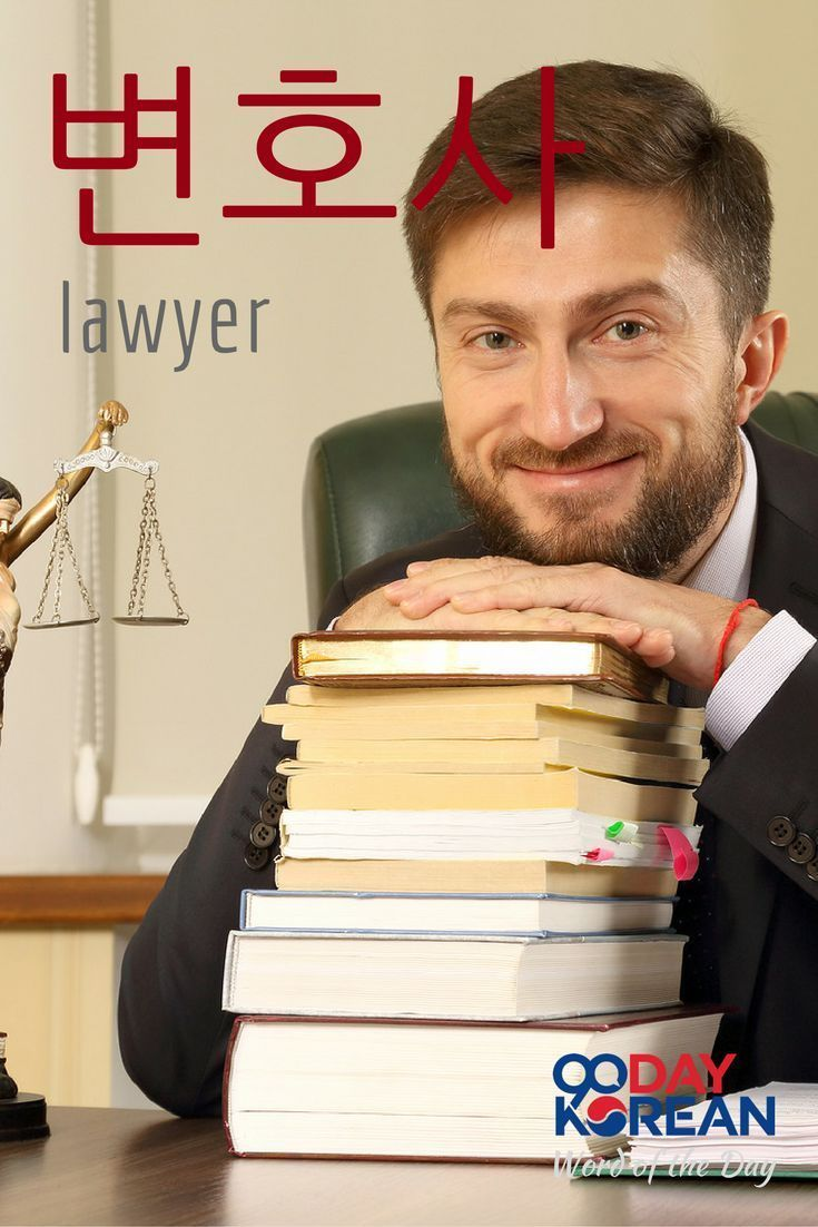 Can You Use Lawyer In A Sentence Write Your Sentence In The