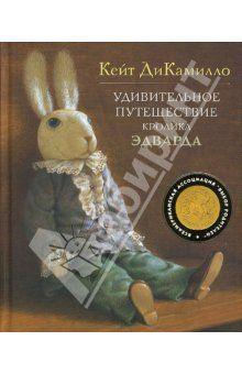 """Читать всем обязательно!!!!! """"Удивительное путешествие кролика Эдварда"""" - Кейт ДиКамилло."""