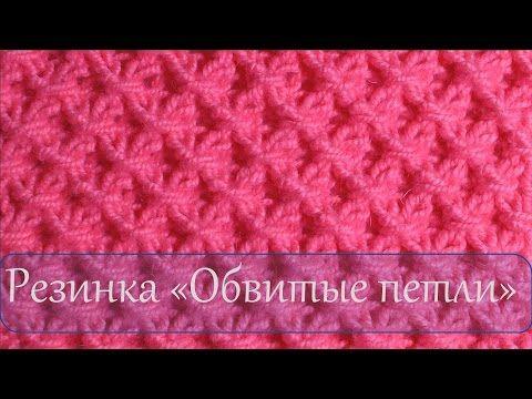 ▶ Вязание спицами Узор резинки с обвитыми петлями - YouTube   Вязание: Технология и Узоры   Постила