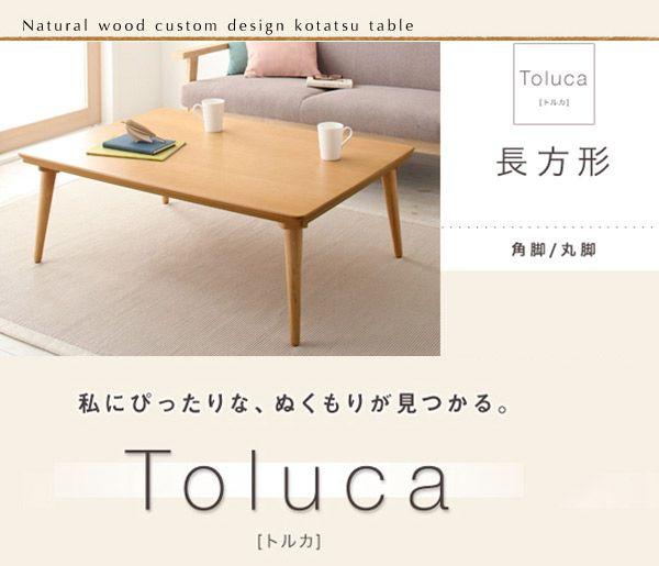 【送料無料】天然木こたつテーブル【Toluca】トルカ/長方形(120×80)