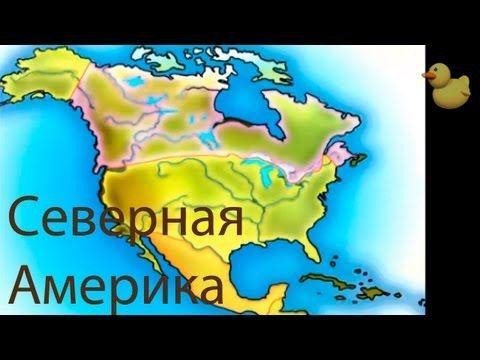 Развивающие мультфильмы Совы - география для детей - мультфильм 6 - YouTube