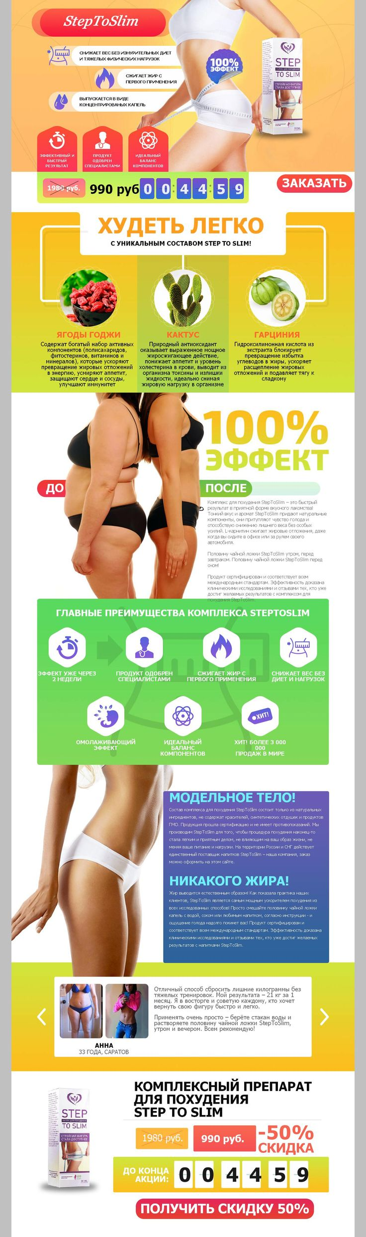 100 Эффект Похудения.