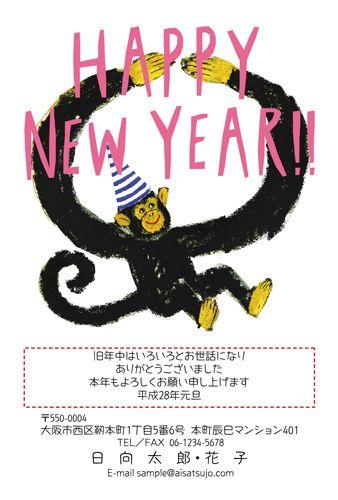 挨拶状ドットコムのナチュラル年賀状♪ 長い手をのばしたお猿さん。絵本のようなデザインです。 #年賀状 #2016 #年賀はがき #デザイン #申年 #さる