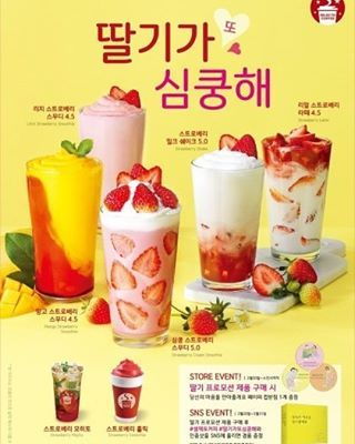 "178 Likes, 8 Comments - 신메뉴알리미 (@newmenu_korea) on Instagram: ""#셀렉토커피 #신메뉴 #딸기가또심쿵해  작년에 이어 셀렉토커피의 신메뉴 컨샙은 '딸기가 또 심쿵해'네용! 이번에 출시된 새로운 음료는 #스트로베리밀크쉐이크,…"""