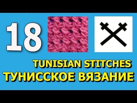 Tunisian Crochet Lesson 18 (Russian with English subtitles... Deb)