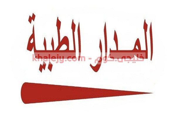 وظائف شاغرة في الطائف براتب 4500 ريال أعلنت عنها شركة المدار الطبية عبر البوابة الوطنية للعمل طاقات للرجال والنساء حملة البكال Arabic Calligraphy Calligraphy