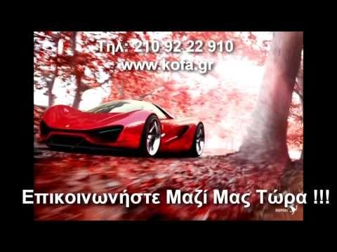 ασφάλειες - 210 92 22 910 - YouTube