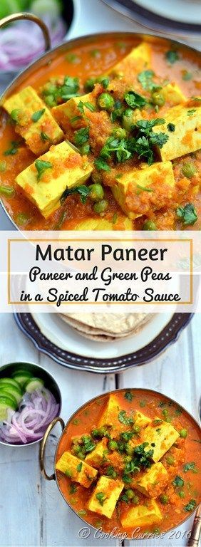 Matar Paneer - Paneer and Green Peas in a Spiced Tomato Sauce - http://www.cookingcurries.com