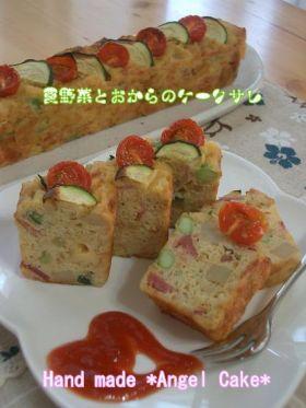 「●夏野菜とおからのケークサレ」シフォン | お菓子・パンのレシピや作り方【corecle*コレクル】