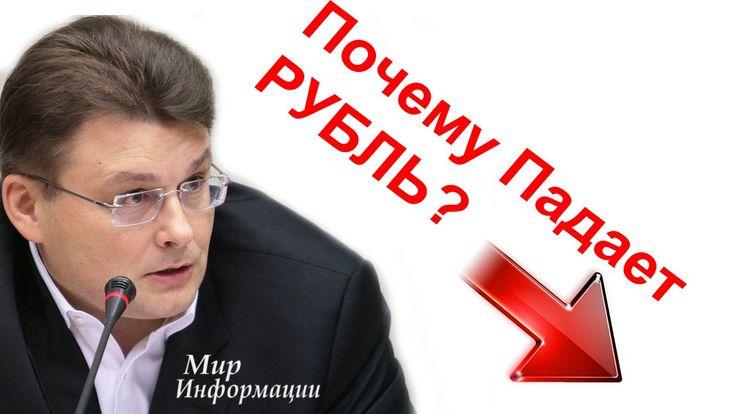 Е. Фёдоров - Кто Конкретно Врет в Правительстве?
