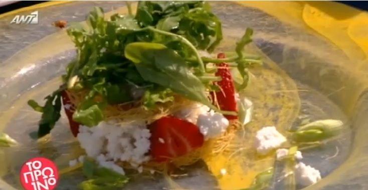 σαλάτα με φρέσκια μυζήθρα
