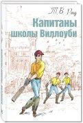 Тальбот Рид - Капитаны школы Виллоуби обложка книги