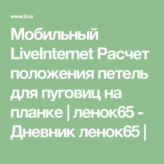 Мобильный LiveInternet Расчет положения петель для пуговиц на планке | ленок65 - Дневник ленок65 |