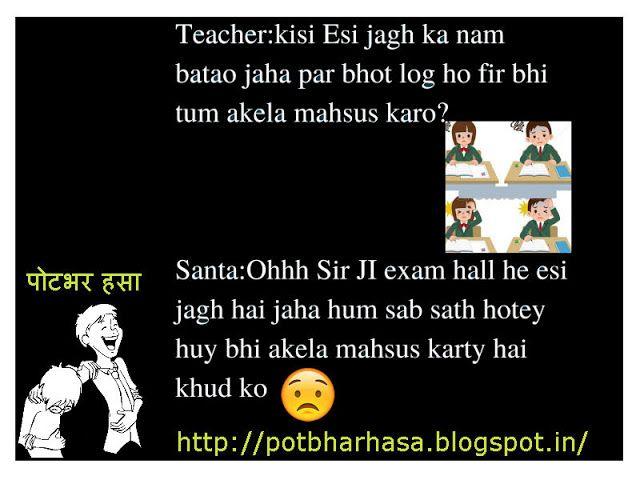 Potbhar Hasa - English Hindi Marathi Jokes Chutkule Vinod : Santa and Teacher English Jokes