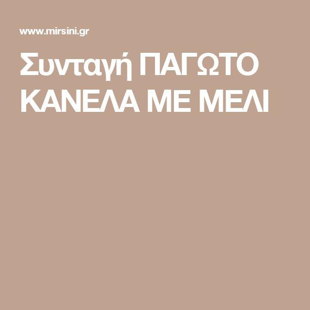 Συνταγή ΠΑΓΩΤΟ ΚΑΝΕΛΑ ME MEΛΙ