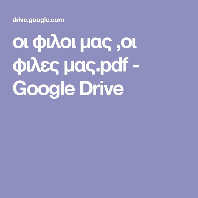 οι φιλοι μας ,οι φιλες μας.pdf - Google Drive