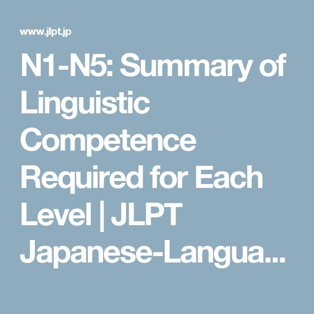 N1-N5: Summary of Linguistic Competence Required for Each Level | JLPT  Japanese-Language Proficiency Test