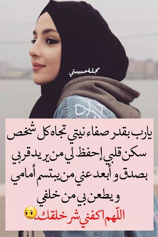 Pin By فلسطينية ولي الفخر On رجوتك ربي فأحسن رجائي Fashion Hijab