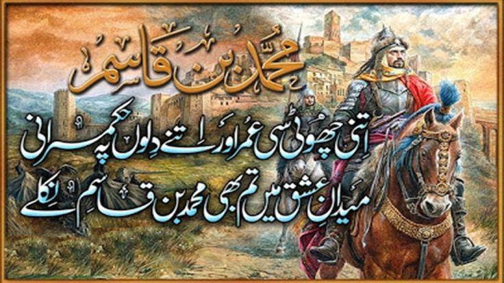 muhammad bin qasim - Google Search