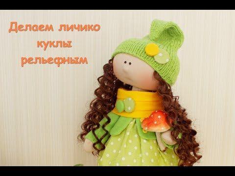 Как сделать текстильной кукле рельефное лицо - YouTube