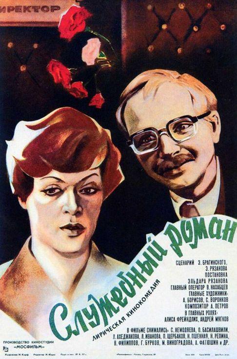 Одна из самых популярных советских кинокомедий о непростых взаимоотношениях на службе