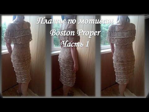 Платье крючком по мотивам Boston Proper (Исправленная)/Часть 1/dress cro...