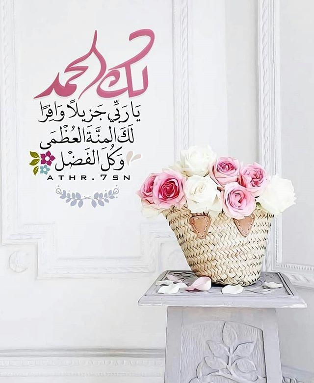 Athr 7sn لك الحمد يا ربي جزيلا وافرا لك المنة العظمى و كل الفضل أنشر هذه الصور في حسابك ليقرأها متابعيك و تكسب Photo Quotes Needful Things Allah Islam