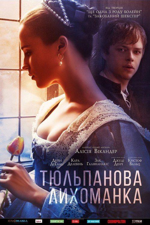Tulip Fever (2017) Full Movie Streaming HD