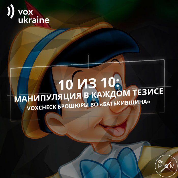 10 из 10: манипуляция в каждом тезисе. VoxCheck брошюры ВО «Батькивщина» / Статьи / Пётр и Мазепа