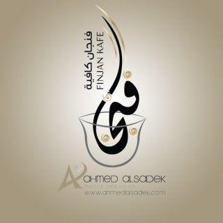 تصميم شعار بالخط العربي اون لاين مجانا