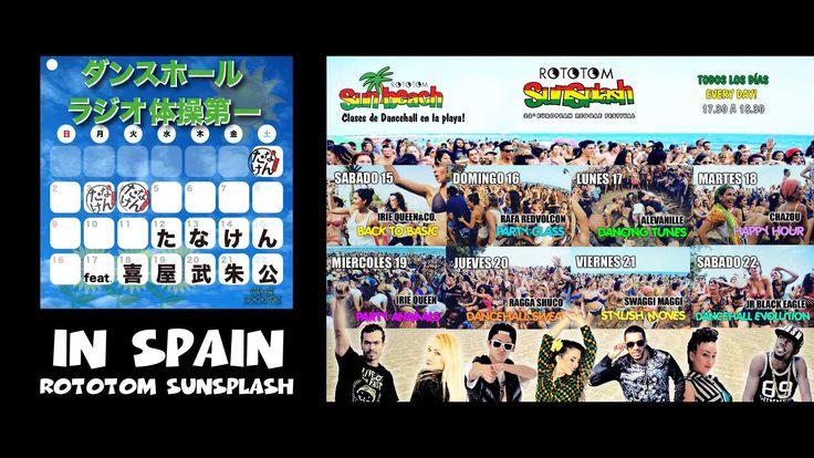 音源のダウンロードはこちら ダンスホールラジオ体操第一/たなけん feat. 喜屋武朱公 https://goo.gl/Mk0poL BIG THANKS for ROTOTOM PEOPLE!!! and DANCERS!!! スペインで2015年8月15日〜22日の8日間にわたって開催された世界最大級のレゲエ...