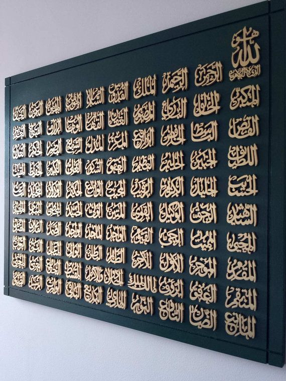 Handcrafted 99 Names of Allah (small). Modern Islamic Art. Islamic Art. Islamic…