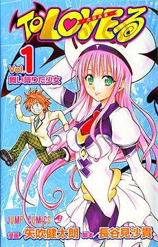 To Love ru.  Alien Princess runs to earth to escape being married.