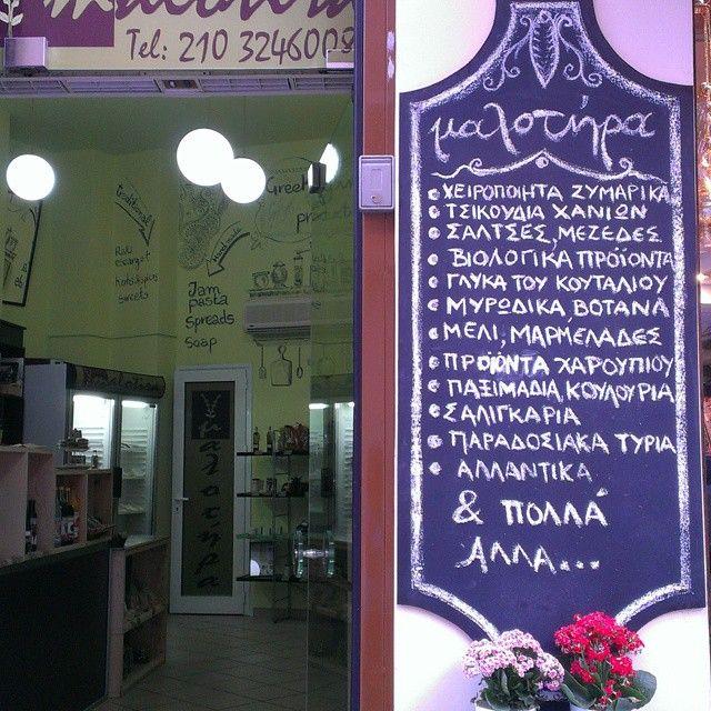 Χειροποίητα ζυμαρικά, χειροποίητες μαρμελάδες, χειροποίητες σάλτσες, χειροποίητη ...ταμπέλα !! #greekfood #athens #gourmet #handmade