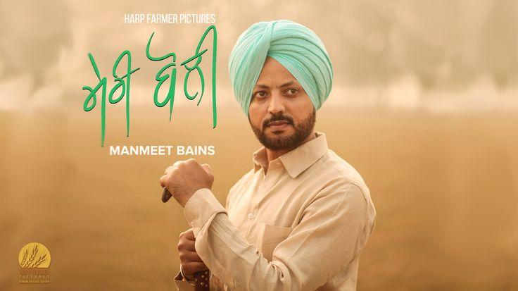 Latest Punjabi Songs 2016 - Meri Boli - Manmeet Bains - Harp Farmer Pict...