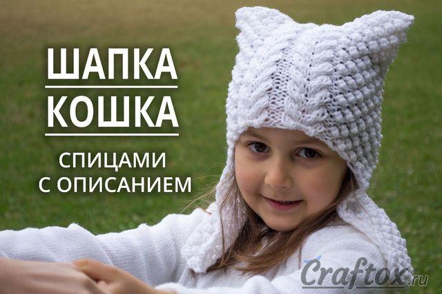 Шапка кошка с ушками для девочки, спицами - Ангел. Описание и фото.