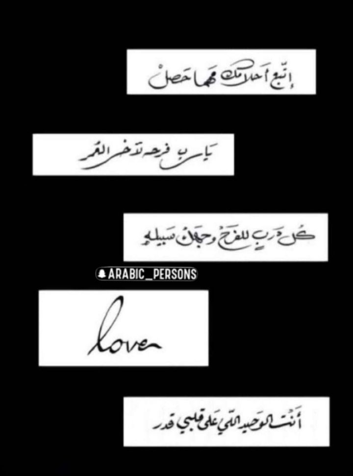 ملصقات In 2020 Quotes For Book Lovers Love Quotes Photos Love Text
