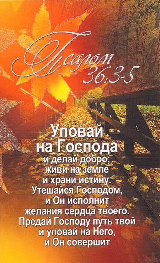библейские стихи на день рождения частая патология