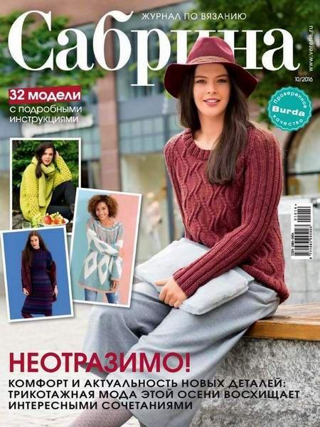 Журнал Сабрина №10 Октябрь/2016 Россия