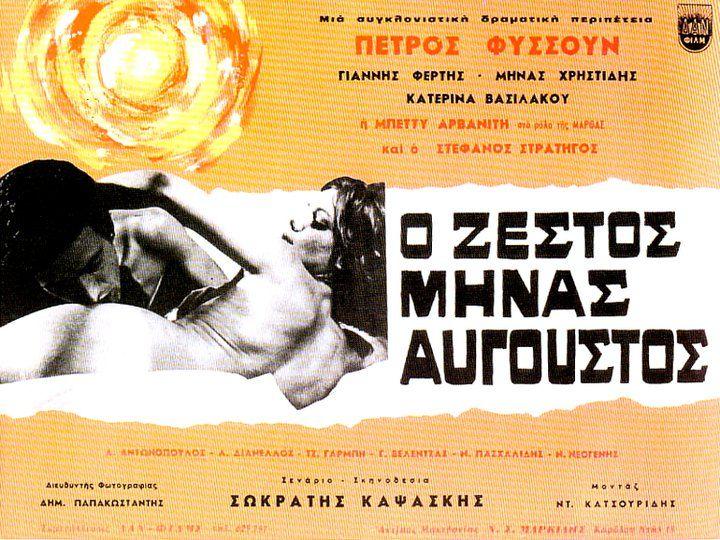 """""""Ο ΖΕΣΤΟΣ ΜΗΝΑΣ ΑΥΓΟΥΣΤΟΣ"""" 1969 του Σωκράτη Καψάσκη"""